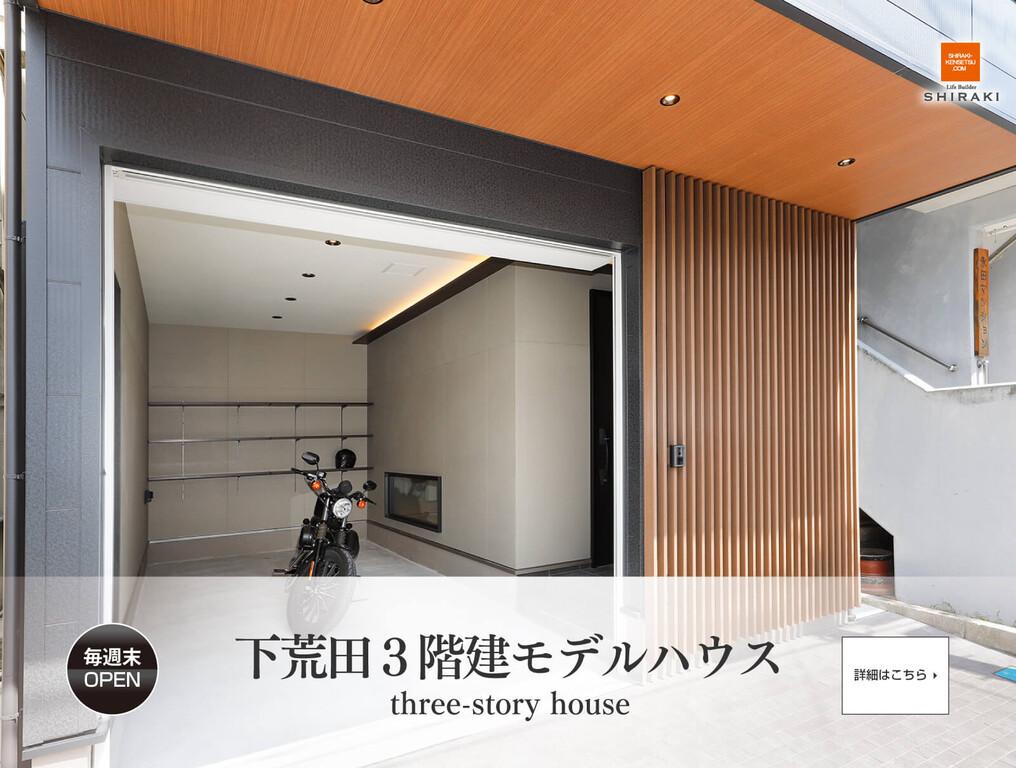 下荒田3階建モデルハウス three-story house
