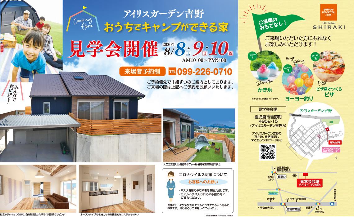 白木建設|アイリスガーデン吉野6号分譲〜おうちキャンプのできる家〜