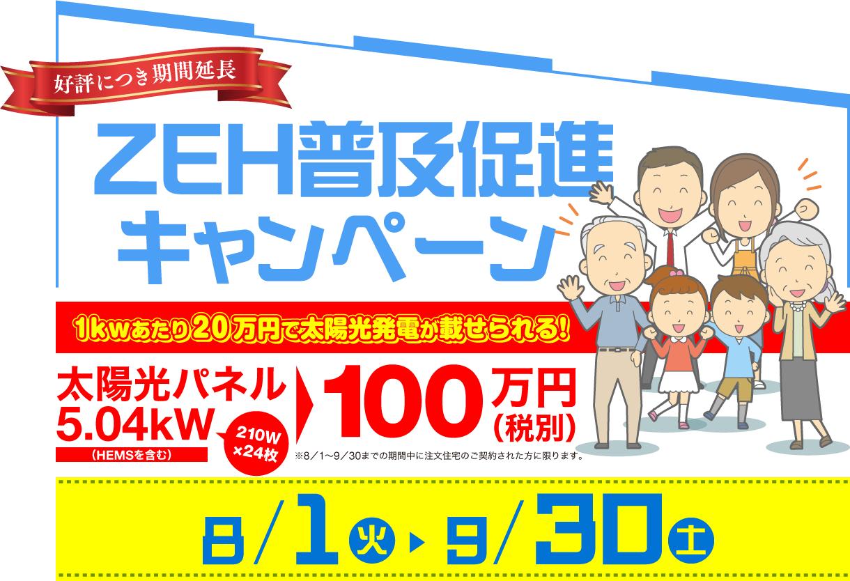 ZEH普及促進キャンペーン詳細